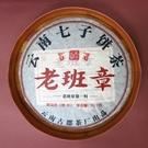 【歡喜心珠寶】【雲南老班章七子餅茶】老班章第一村 2012年普洱茶,熟茶357g/1餅,另贈收藏盒