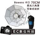 【EC數位】八角快速 雷達罩 白 柔光 柔光罩 無影罩 棚燈專用70cm Bowens 標準 保榮卡口