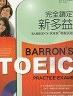 二手書R2YB《完全鎖定新多益 Barron s Toeic 模擬試題 1CD》