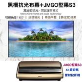 台北家庭劇院投影機專賣店 JMGO堅果S3 超短焦4K雷射智能投影機+120吋4K黑柵抗光幕超窄邊畫框幕