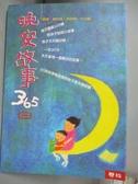【書寶二手書T2/兒童文學_IFU】晚安故事365(三)_鄭明進
