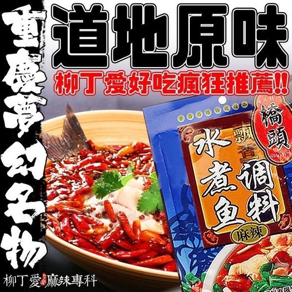 柳丁愛【Z009】重慶橋頭 水煮魚加酸菜魚 二刀流組合包
