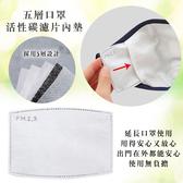 生活小物 五層口罩活性碳濾片內墊片*6片/組