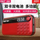先科老人收音機便攜式fm調頻小型充電隨身聽老年人迷你插卡廣播 滿天星