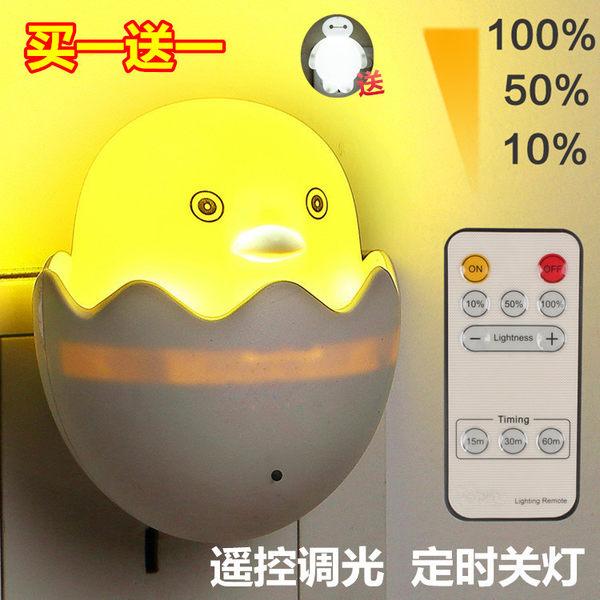 無線節能LED遙控可調光兒童房床頭小夜燈 臥室插電定時嬰兒喂奶燈