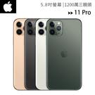 【售完為止】APPLE iPhone 11 Pro (512GB) 5.8吋手機(附原廠充電器及耳機)◆送玻貼+空壓殼