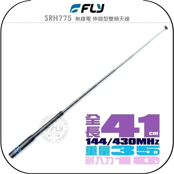 《飛翔無線3C》FLY SRH775 無線電 伸縮型雙頻天線│公司貨│41cm 手持對講機收發 攜帶方便│SRH-775