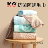 KG抗菌防螨蟲洗臉洗澡毛巾吸水速乾運動不掉毛成人家用男女美容院
