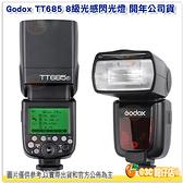 神牛 Godox TT685F 富士 手動8級光感閃光燈 公司貨 無線 高速 離機閃 GN60 2.4G E-TTL TT685