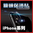 iPhone 11pro X/XS XR i8/7 plus鏡頭保護貼 C39【軟性鋼化製成/防一定程度刮傷】後背手機鏡頭膜