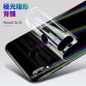 6D金剛膜 背膜 華為 Nova 3e 3 3i  手機膜 極光幻影 透明 炫彩漸變 保護膜 防刮 隱形 後膜 後蓋膜