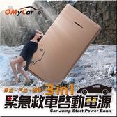 【OMyCar】救車行動電源 適用柴/汽/機車(送-充電轉接線+收納盒)【DouMyGo汽車百貨】
