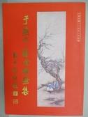 【書寶二手書T4/藝術_PDR】于燕千禧金婚畫集_民89