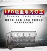 反擊燈汽車led吸盤式開道警示爆閃燈鏟子燈12v  【快速出貨】