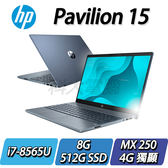 【HP 惠普】HP Pavilion Laptop 15-cs2002TX TW 冰沁藍◢15.6吋窄邊框商務筆電 ◣