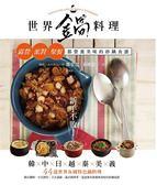 (二手書)新手不敗!世界鍋料理-露營、派對、聚餐都營養美味的砂鍋食譜
