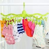 襪架晾衣架多功能曬衣架塑料衣夾襪子多夾子