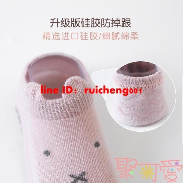 嬰兒童地板襪春秋男女寶寶純棉防滑底室內隔涼學步短襪子【聚可愛】
