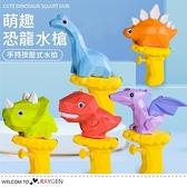 兒童戶外沙灘恐龍噴水槍 戲水玩具