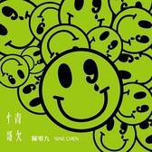 陳零九 情歌 CD 免運 (購潮8)
