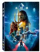 水行俠 雙碟版 DVD | OS小舖