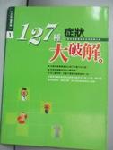 【書寶二手書T5/養生_HNC】127種症狀大破解_三采編輯部