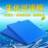 【降價兩天】魚缸過濾生化棉海綿高過濾加厚凈化凈水水族箱用品過濾材料魔毯藤