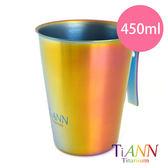 鈦安純鈦餐具TiANN 純鈦單層啤酒杯 450ml(極光)