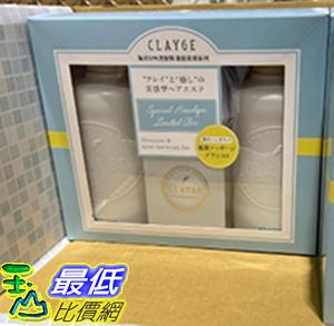 [COSCO代購] C125850 GLAYGE 海泥洗髮精S系列 GLAYGE CLAY SHAMPOO SET 500毫升2入附按摩梳