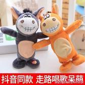 電動玩偶會說話的驢同款會說話走路唱歌學舌搞笑電動毛絨公仔玩具 CY潮流站