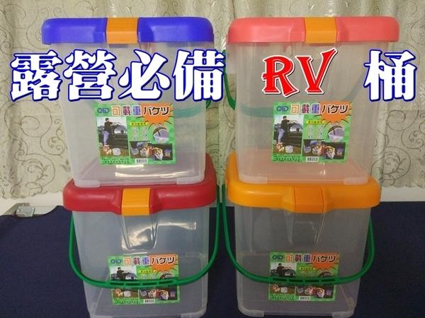 【JIS】A183 台灣製RV桶 可載重 置物桶 水桶 月光寶盒 洗車桶 收納箱 椅子 露營 野餐 洗澡