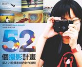 (二手書)52個攝影計畫:深入21位攝影師的創作過程