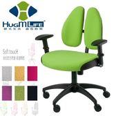 【德國HUGM哈根雙背椅】雙背椅基本暢銷款-新炫彩系列HX-051