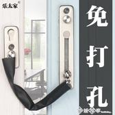 樂太家 免打孔防盜鏈門鏈門閂304不銹鋼安全鏈門栓防盜門扣鏈鎖 西城故事