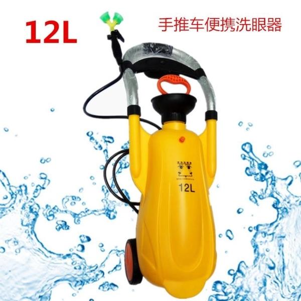 洗眼器 12L手推車式移動便攜式黃色噴淋驗廠緊急洗眼裝置雙口壓力洗眼器 装饰界