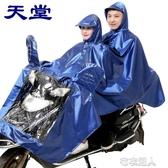 雙人單人雨衣加大加厚摩托車雨衣電動車雨衣男女成人雨披 布衣潮人