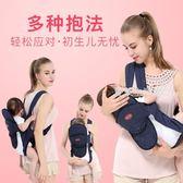 背帶 嬰兒背帶前抱式 多功能寶寶背袋橫抱式新生兒童抱帶通用四季出行·夏茉生活