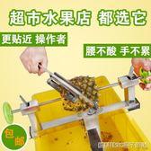 精達全自動削菠蘿神器 不銹鋼菠蘿削皮刀 手搖削皮機去眼器多功能igo 全館免運