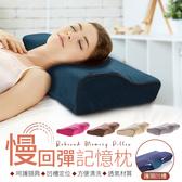 《支撐肩頸!貼合頸部曲線》慢回彈記憶枕 加長版 護頸枕頭 人體工學 頸椎枕 記憶枕