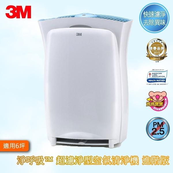 【熱銷款】3M 淨呼吸超濾淨型空氣清淨機-進階版 CHIMSPD-01UCRC-1(6坪)