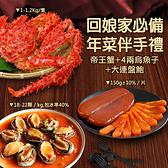【屏聚美食】回娘家必備年菜伴手禮(帝王蟹+烏魚子+大連盤鮑)