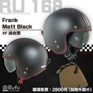 【東門城】RUFU RU-168 Frank#F (消光黑) 半罩復古安全帽 贈KYT鏡片