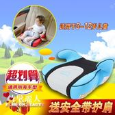 兒童汽車安全座椅增高墊3-12歲簡易便攜式座墊嬰兒吃飯餐椅 全店88折特惠