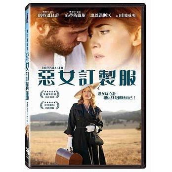 惡女訂製服 DVD The Dressmaker (購潮8)