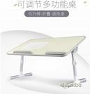 電腦桌懶人可折疊升降調節支架寢室小桌子做床上用小書桌MBS 「時尚彩紅屋」