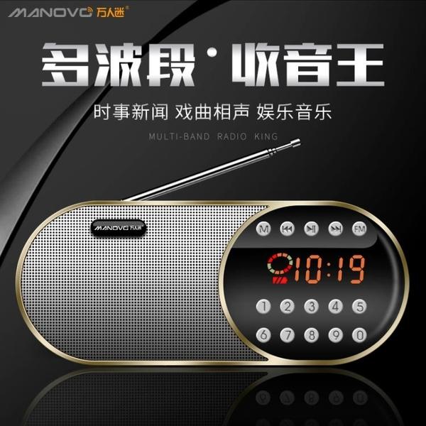 收音機老人新款便攜式藍芽音響老年評書唱戲機隨身聽播放器【快速出貨八折下殺】