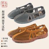 僧鞋 羅漢鞋男女單鞋透氣夏季和尚涼鞋出家人鏤空羅漢鞋 3色35-44