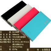 台灣製 8000mAh 雙輸出超快充2.1A行動電源 三星電芯