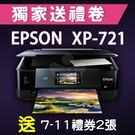 【獨家加碼送200元7-11禮券】EPSON XP-721 19合一旗艦雙面雲端相片機王 /適用 NO.255/NO.256