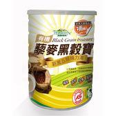 普羅生技~有機藜麥黑穀寶800公克/罐 ×6罐~特惠中~